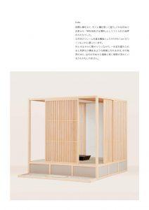 HITOMA Cube (A4)-3_000001